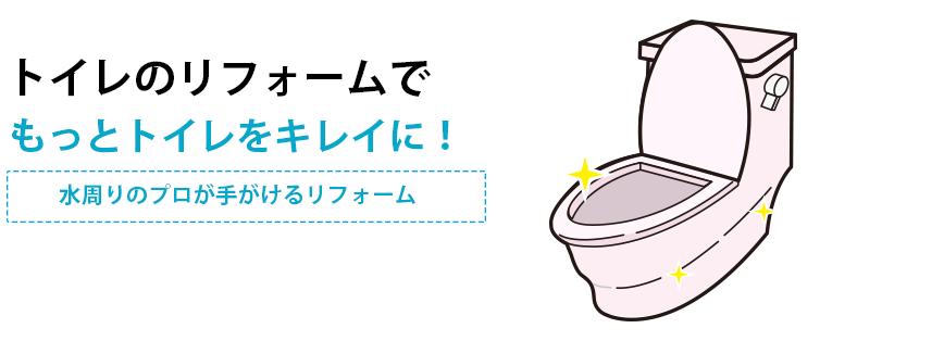 滋賀の水道屋が手がける「トイレリフォーム」