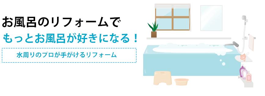 滋賀の水道屋が手がける「お風呂リフォーム」