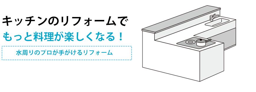 滋賀の水道屋が手がける「キッチンリフォーム」