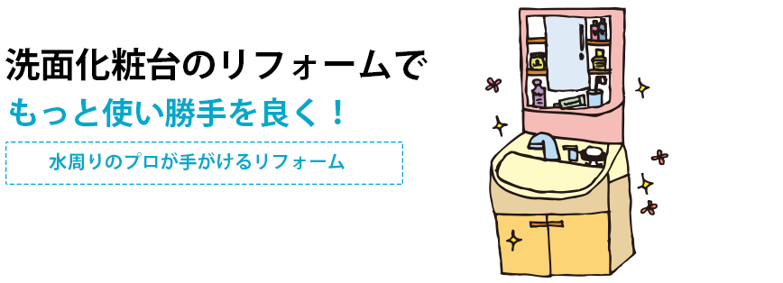 滋賀の水道屋が手がける「洗面化粧台リフォーム」
