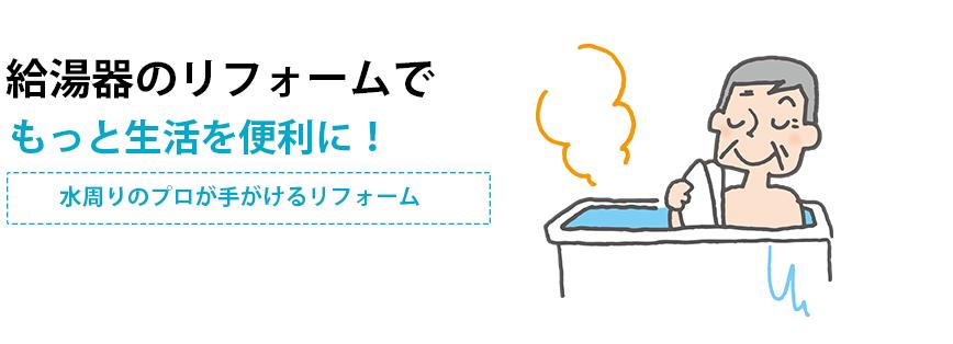 滋賀の水道屋が手がける「給湯器リフォーム」