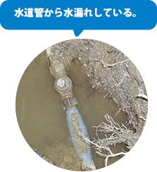 水道管からの水漏れしてしまっている!