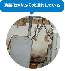 洗面化粧台水栓から水漏れしている